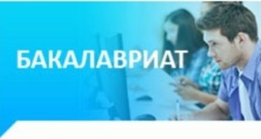 Бакалавриат на кафедре Информационных технологий и цифровой экономики ИГХТУ