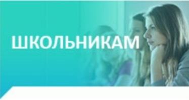 Школьникам - кафедра Информационных технологий и цифровой экономики ИГХТУ