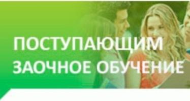 Заочное обучение на кафедре Информационных технологий и цифровой экономики ИГХТУ